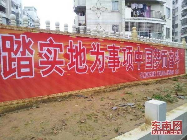 """""""实现中国梦""""被错写成了""""事项中国梦"""""""