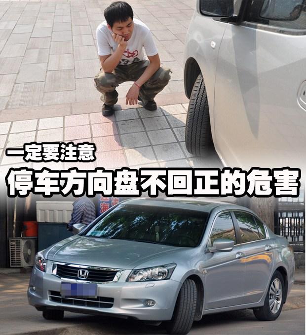 一定要注意 停车时方向盘不回正的危害