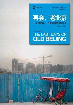 《再会,老北京》