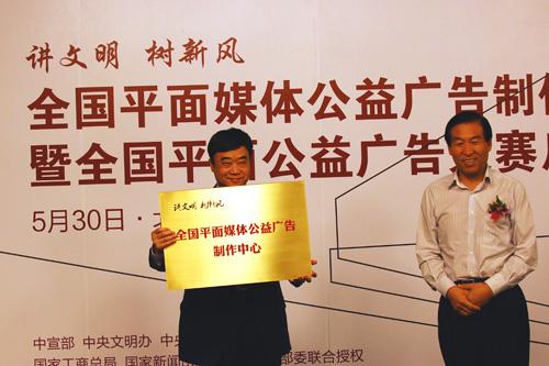 中央文明办领导为全国平面媒体公益广告制作中心授牌