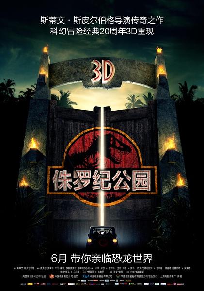 3d《侏罗纪公园》预告片 史前恐龙复活