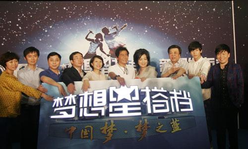 中国梦梦之蓝梦想星搭档