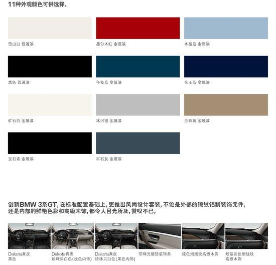 [国内车讯]宝马3系GT配置曝光 推4款车型