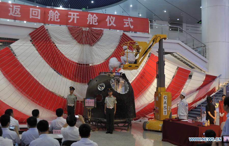 """В Пекине состоялась официальная церемония открытия возвращаемой капсулы космического корабля """"Шэньчжоу-10"""""""