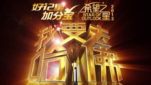 """2013""""希望之星""""英语风采大赛"""
