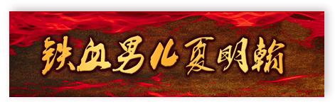 电视剧《铁血男儿夏明翰》专家研讨会在京召开