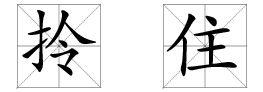 粤语发音ling1,zyu6;普通话发音lin1,zhu4 意思: 提着