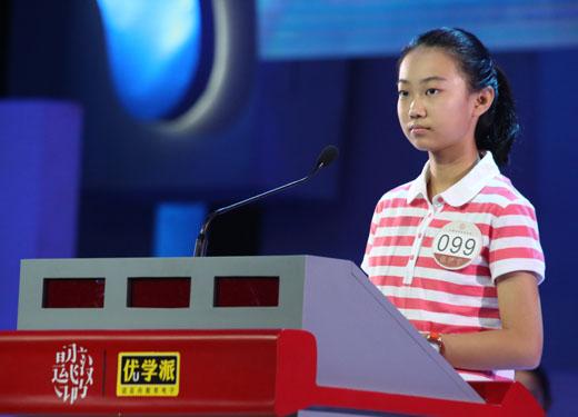 099号选手:张伊宁