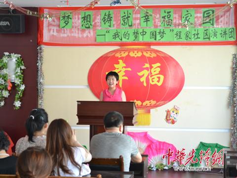 """本溪市新明街道开展""""中国梦·我的梦""""百姓宣讲活动"""