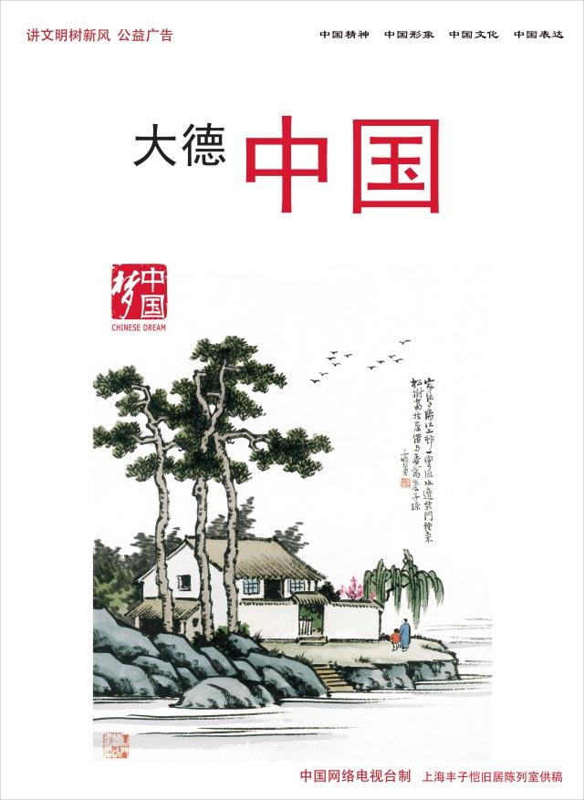 上海丰子恺作品 《大德中国》_实干托举中国梦_共产网
