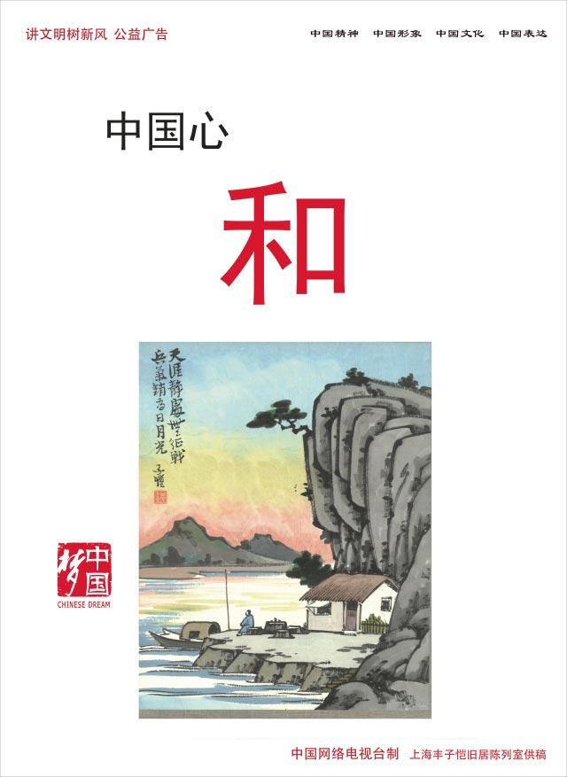 上海丰子恺作品《中国心和》_实干托举中国梦_共产网
