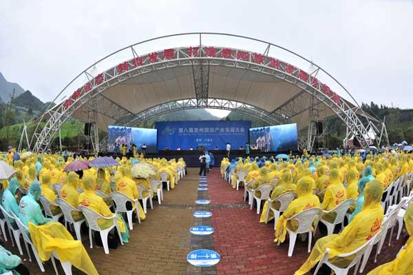 第八届贵州旅游产业发展大会在六盘水市举行