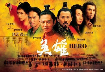 《英雄》海报