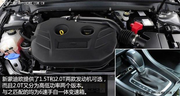 福特长安福特蒙迪欧2013款 1.5L GTDi180时尚型