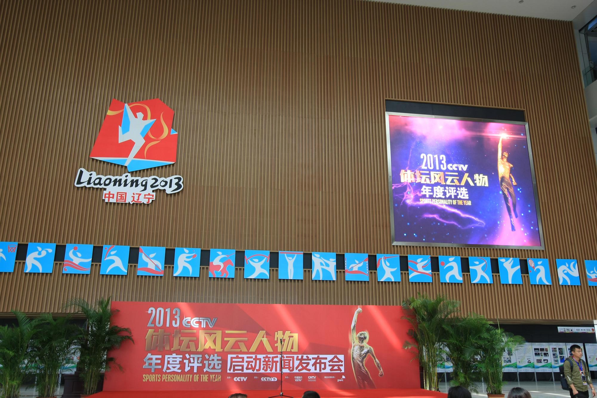 2013 CCTV体坛风云人物年度评选活动在沈阳启动