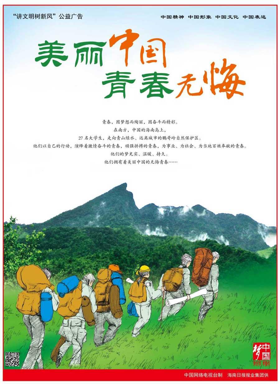 美丽中国 青春无悔