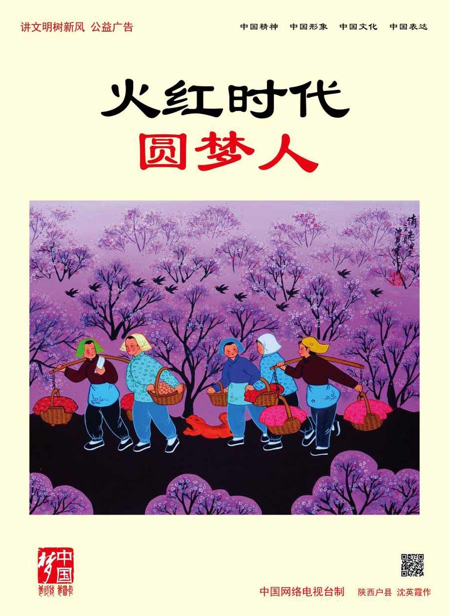 农民心中的中国梦