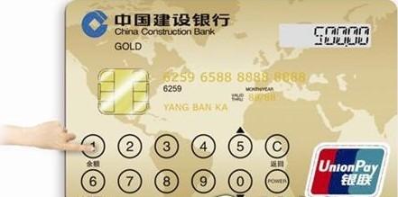 可视银行卡月底或在厦上市 可查询显示交易记录