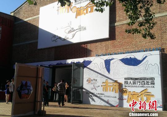 """9月24日至30日,由蚂蜂窝旅行网主办的""""国人旅行百年展""""在北京798艺术区上演。此次展览通过200多件展品,将这一百年间国人旅行从精英化走向平民化的过程娓娓道来。 郑巧 摄"""