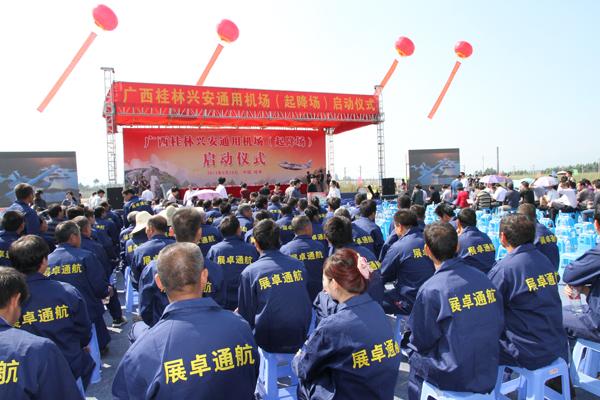 广西桂林兴安通用机场(起降场)启动仪式