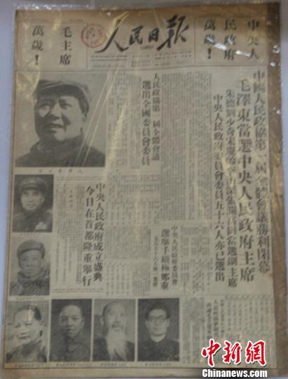 """6张珍罕全红版""""开国盛典""""报纸亮相河北保定"""