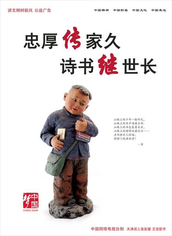 《忠厚传家久 诗书继世长》 天津泥人张彩塑 作者:王宝臣