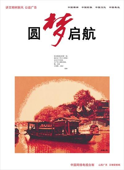 中国范儿系列《圆梦启航》山西广灵剪纸 作者:王增荣