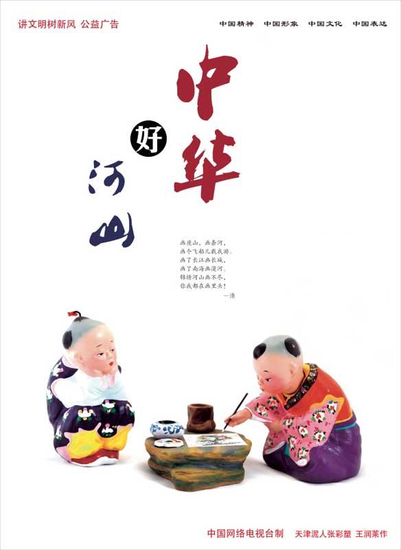 《中华好河山》 天津泥人张彩塑 作者:王润莱