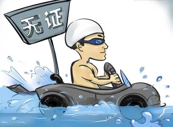 孙杨无照驾驶