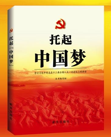 《托起中国梦》