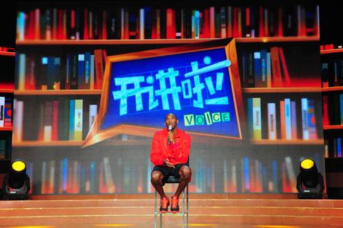 NBA湖人巨星科比《开讲啦》