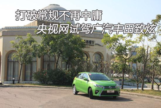 打破常规不再中庸 央视网汽车试驾广汽丰田致炫