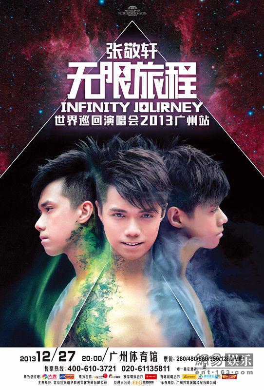 张敬轩广州演唱会海报.