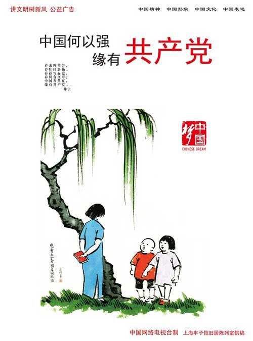 央视公益广告中国梦
