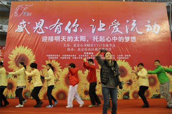 手拉手活动现场 学生、家长、老师及义工跳舞引发激情