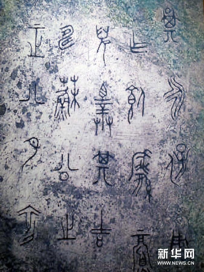 """(3)这是西安半坡博物馆内""""青铜文明""""书法展上展出的台北故宫博物院馆藏宽儿鼎铭文拓片(1月21日摄)。"""