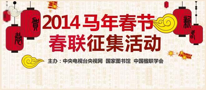 2014马年春节春联征集活动(点击进入)