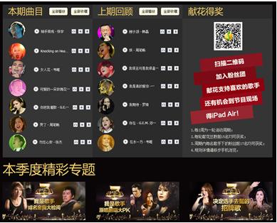 试听破三亿 揭QQ音乐全网独播《歌手2》三大优势