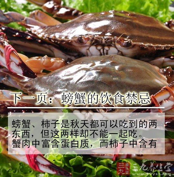 孕妇不可以吃螃蟹