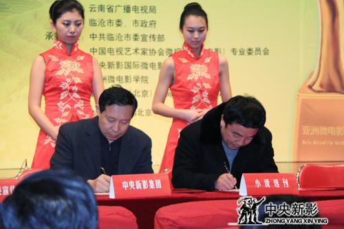 丝瓜成版人性视频app丝瓜成版人性视频app办公室主任伍伟(左)与《小说月刊》杂志社副主编王干签署战略合作伙伴协议书