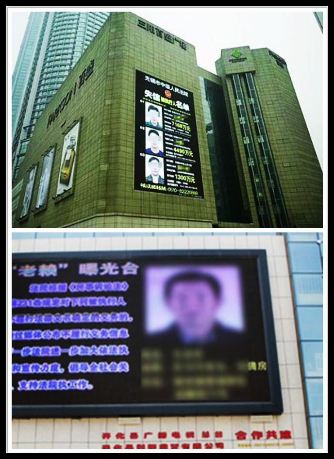 """2013年12月24日,无锡人流量最大、最核心的商业圈""""三阳广场""""一处LED大屏幕上赫然出现了一组""""老赖""""名单和照片,引得不少市民驻足围观。"""