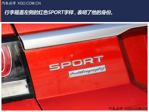 玩的权利 点评路虎揽胜运动版3.0 V6 SC