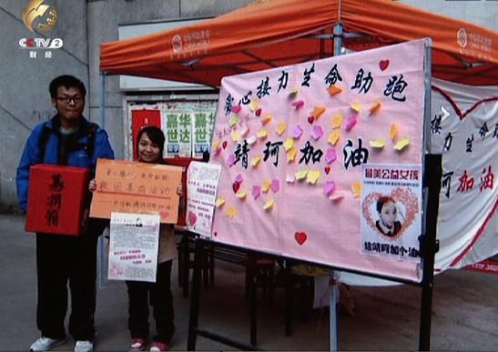 积极鼓励张靖珂 为张靖珂筹款的同学和网友们