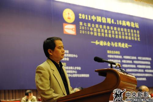 2010年,中央新影集团总编室主任郑富权在中国信用4.16高峰论坛发表讲话。