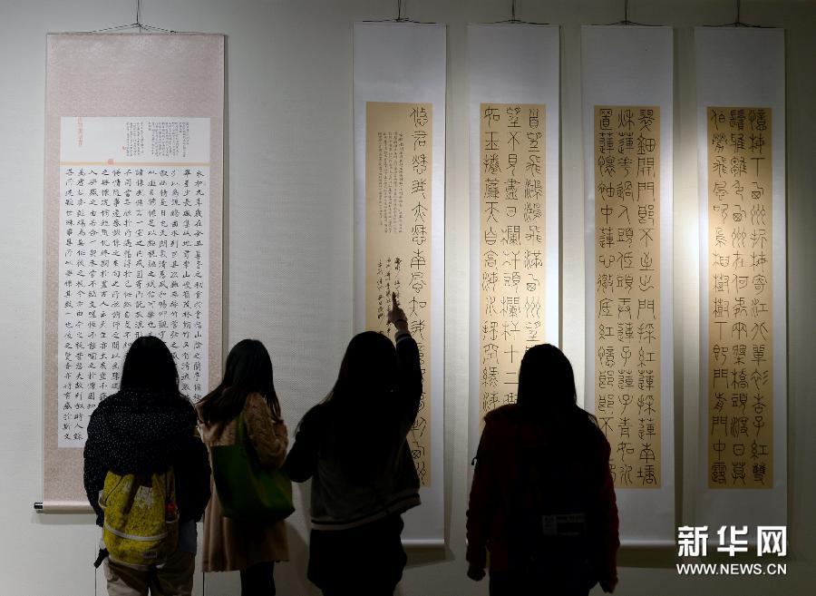 (3)3月10日,参观者在欣赏书法作品《浅尝》。