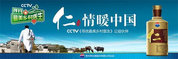 仁酒——CCTV《寻找最美乡村医生》活动专题