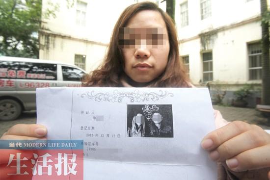 结婚证第一页_廖小姐丢失的身份证被结婚证上的女子用来和他人登记结婚