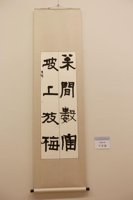 广东省书法家作品欣赏 书法家行书作品欣赏 女书法家书法