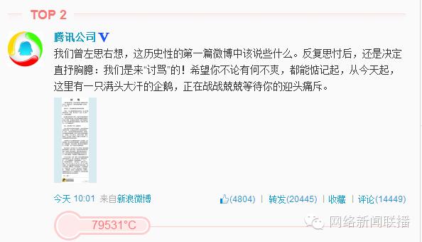 北京艺术学院何畅新浪微博_央视观察:腾讯在新浪开微博 只是来讨骂?