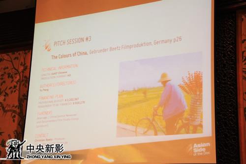 丝瓜成版人性视频app纪录片《色彩中国》提案演示